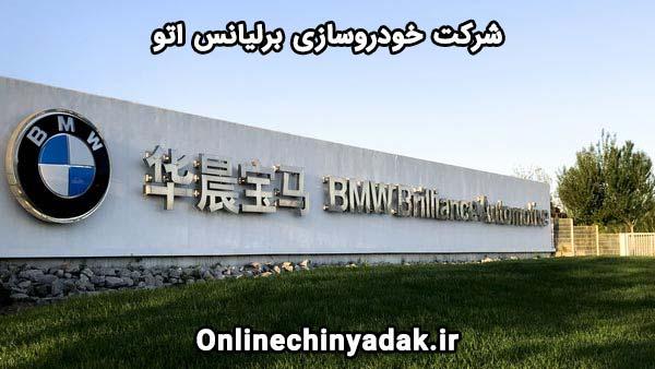 شرکت خودروسازی برلیانس اتو