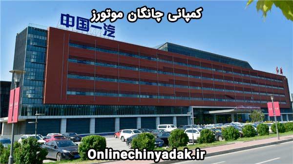 دفتر مرکز چانگان موتورز در چین
