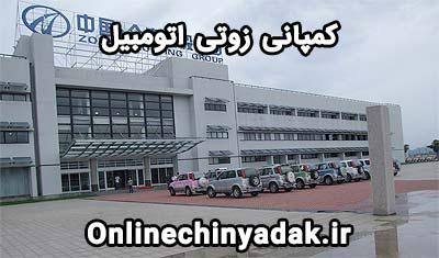 دفتر مرکزی زوتی اتومبیل در چین